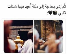 Arabic Words, Arabic Quotes, Islamic Quotes, Photo Quotes, Me Quotes, Qoutes, Allah, Religion, Med Student