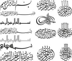 Have you ever had difficulty in the idea of ​​designing a wedding invitation card. For a Muslim, the sentence. Bismillah Calligraphy, Arabic Calligraphy Design, Arabic Calligraphy Art, Arabic Art, Calligraphy Alphabet, Islamic Art Pattern, Islamic Paintings, Islamic Wall Art, Vector Art