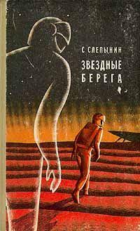 ТОП-25 самых интересных научно-фантастических книг