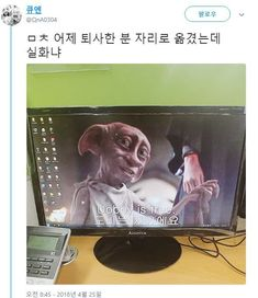 Funny Photoshop Pictures, Free Dobby, Punny Puns, League Memes, Funny Jokes, Hilarious, Illustrations And Posters, The Funny, Cute Pictures