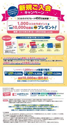 ココカラクラブカード新規ご入会キャンペーンの画像
