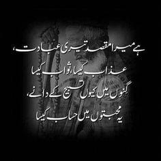 Instagram post by um zainub • Mar 6, 2018 at 4:47pm UTC Quran Quotes Inspirational, Sufi Quotes, Islamic Love Quotes, Urdu Quotes, Poetry Quotes, Qoutes, Allah Quotes, Quotations, Urdu Poetry Romantic