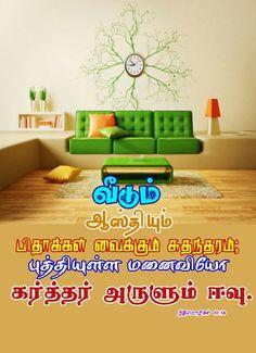 Tamil Bible, Bible Words, Prayer Quotes, Amen, Prayers, Home Decor, Decoration Home, Room Decor, Prayer