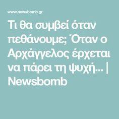 Τι θα συμβεί όταν πεθάνουμε; Όταν ο Αρχάγγελος έρχεται να πάρει τη ψυχή...   Newsbomb Greek Beauty, Christian Faith, Cute Quotes, Wisdom Quotes, Blog, Abseiling, Cute Qoutes, Blogging, Hilarious Quotes