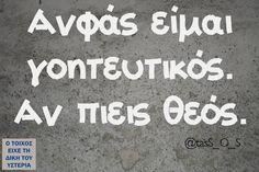 Αν... Greek Quotes, Have A Laugh, Cheer Up, Funny Stories, Just For Laughs, Happy Thoughts, True Words, Good Vibes, Laugh Out Loud