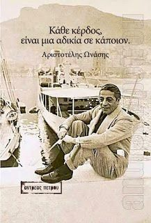 Wise Man Quotes, Men Quotes, Love Quotes, Funny Greek Quotes, Philosophical Quotes, Greek Language, Collage Vintage, Self Improvement, Philosophy