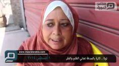 مصر العربية | #شاهد | #توتا .. #ثائرة بالصدفة تعاني #الظلم و #الفقر