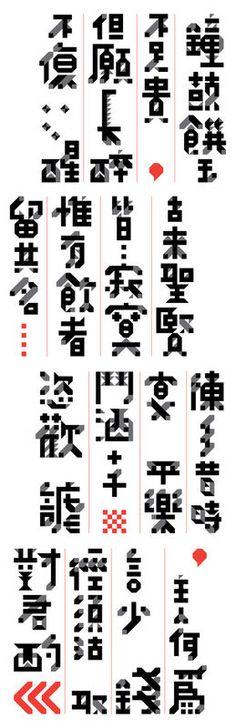 Actualité / Hommage aux poètes chinois / étapes: design & culture visuelle
