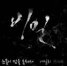 Ailee lends her voice for 'Secrets' OST with release of 'Because Tears Steal Hearts'   allkpop