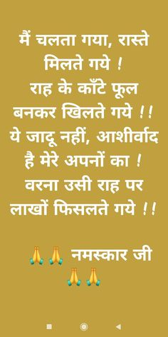 Morning Greetings Quotes, Good Morning Messages, Good Morning Images, Good Morning Quotes, People Quotes, True Quotes, Motivational Quotes, Inspirational Quotes, Hindi Words
