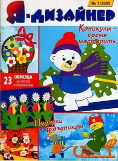 Orosz kreatív - Angela Lakatos - Picasa Webalbumok