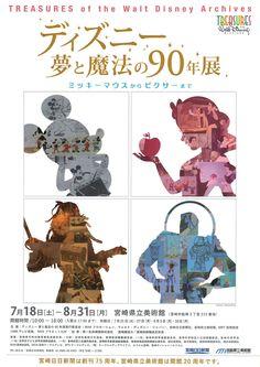 TREASURES of the Walt Disney Archives ディズニー夢と魔法の90年展 Fryyyer - フライヤーから学ぶデザインまとめ