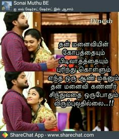 Tamil Love Quotes, Love Song Quotes, Good Life Quotes, Love Quotes For Him, Love Songs, Picture Quotes, Love Feeling Images, S Love Images, Tamil Kavithaigal