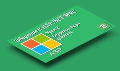 Введение в ASP.NET MVC. Урок 2. Создание проекта и базы данных