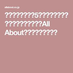 スクワットの基本5メニューで体型はどんどん見違える!|All About(オールアバウト)