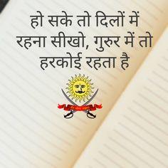 Rajput Proud - Rajputana Attitude Status In Hindi Positive Quotes For Life Motivation, Quotes Positive, Motivational Quotes, Bad Words Quotes, Life Quotes, Attitude Status, Attitude Quotes, Rajput Quotes, Baby Krishna