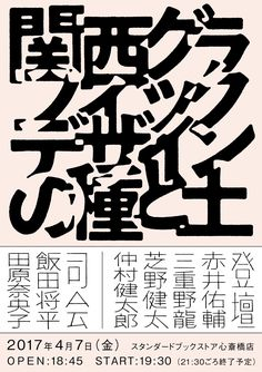 Discover recipes, home ideas, style inspiration and other ideas to try. Typography Poster, Typography Design, Design Art, Logo Design, Type Design, Flyer Design, Japanese Poster Design, Poster Art, Japanese Typography