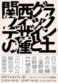 """三重野 龍さんのツイート: """"先日発売された、アイデア No.377「グラフィックデザインのめ新世代デザイナー21人の姿勢」に乗っかって、4月7日(金)にトークイベントを開催します。 詳細はスタンダードブックストアのwebをご覧ください。 """""""