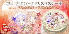 アニメユニバーシティコープ @AU_COOP_info  14時間14時間前 【通販情報】12/8(木) 17時より「ご注文はうさぎですか??」クリスマスケーキの予約が開始いたします!去年に続き今年も可愛いイラストがケーキになりました!ココア&チノと一緒に素敵なクリスマスを過ごしましょう!http://au-coop.ecq.sc/   #gochiusa