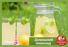 Ведь можно приготовить прекрасный лимонад в домашних условиях по одному из рецептов от Бабушки. Могу сказать, что, попробовав этот напиток один раз,