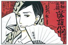 「昭和元禄落語心中」2巻のPOP。