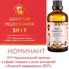 Косметика Baby Teva - номинант премии Золотой Медвежонок