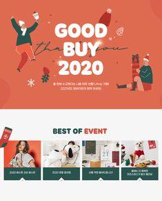 텐바이텐 10X10 : GOOD BUY 2020 Cool Things To Buy, Stuff To Buy, Event Design, Movie Posters, Cool Stuff To Buy, Film Poster, Billboard, Film Posters