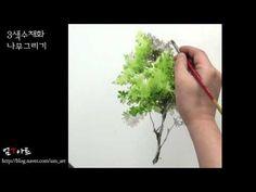 umTart : 수채화 나무그리기 3색 watercolor painting tree three-color