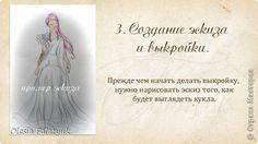 Третий, завершающий, МК по созданию куклы Darina ( создание образа, одежды и обуви для куклы) фото 18