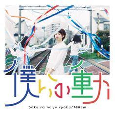 166cm: Our Gravity - Uchimura Mayo, Yurina Takahashi