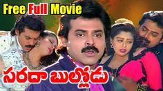 Babu Bangaram Venkatesh   Sarada Bullodu Full HD Movie   Venkatesh, Nagm...