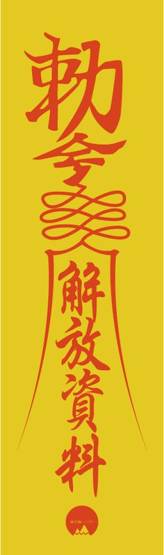 オープンデータ啓蒙 Chinese Martial Arts, Taoism, Magic Circle, Japan Art, Typography Letters, Color Theory, Occult, Feng Shui, Calligraphy
