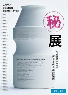"Exhibition ""Secret Source of Inspiration : Designers' Hidden Sketches and Mockups"" Art Beat, Japan Design, E92, Interactive Art, Japanese Poster, Exhibition Poster, Source Of Inspiration, Magazine Design, Layout Design"