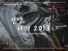 [체부동184] 2013년 12월, 안녕 나의 2013