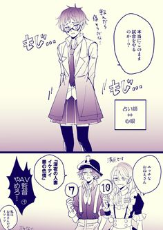 Id Identity, Boyxboy, Fun Comics, Fujoshi, Doujinshi, Memes, Manga, My Favorite Things, Cute