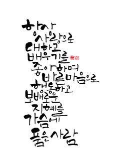 calligraphy_항상 사랑으로 대하고 배우기를 좋아하며 바른 마음으로 행동하고 보배로운 지혜를 가슴에 품은 사람_법구경