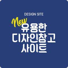 [디자인사이트] 유용한 디자인 참고 사이트 링크 : 네이버 블로그 Ppt Design, Graphic Design, Ui Portfolio, Text Fonts, Design Reference, Reference Site, Design Tutorials, Drawing Tips, Editorial Design