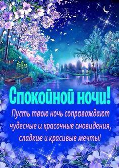 От души,для друзей ! Спокойной Ночи, Доброе Утро, Желание, Альбом, Мемы, Карты