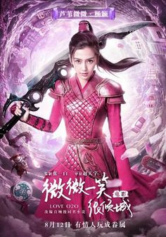 Love O2O 2016 Chinese Full Movie Watch Online HD 1080p