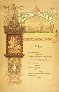 Medieval Books, Medieval Manuscript, Illuminated Manuscript, Old Calligraphy, Church Icon, Illumination Art, Christmas Poster, Book Posters, Art Nouveau