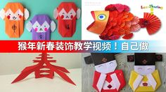 Chinese New Year (CNY) origami