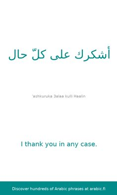 The arabic sentence 'I thank you in any case.' described and analyzed. We show you information about each of the words, including declensions and/or conjugations, part of speech and a link to learn more about the particular word. Arabic Sentences, Arabic Phrases, English Sentences, English Vocabulary, Learning English For Kids, English Language Learning, Learn English Words, English Lessons, Spoken Arabic