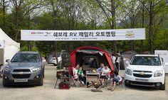 쉐보레 RV 패밀리 오토캠핑