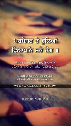 ਪਰਮੇਸਰ ਤੇ ਭੁਲਿਆਂ ਵਿਅਾਪਨਿੑ ਸਭੇ ਰੋਗ ॥ Forgetting the Transcendent Lord, all sorts of illnesses are contracted. Holy Quotes, Gurbani Quotes, Hindi Quotes On Life, Prayer Quotes, Truth Quotes, Motivational Quotes, Inspirational Quotes, Qoutes, Guru Granth Sahib Quotes