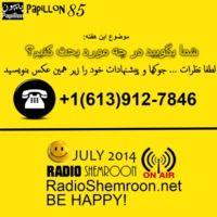 پاپیون برنامه ۸۵ آدینه ۲۵ جولای ۲۰۱۴ by Shemroon24/7Radio on SoundCloud