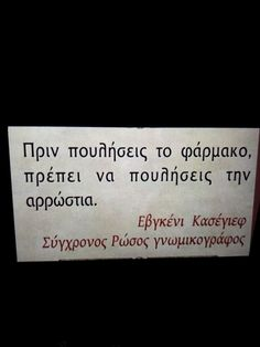 Greek Quotes, Like Me, Cards Against Humanity, Thoughts, Motivation, Sayings, Words, Funny, Darkness