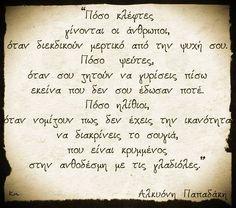 Πόσο μα πόσο........ Wisdom Quotes, Book Quotes, Words Quotes, Life Quotes, Sayings, Life Words, Greek Quotes, Word Out, I Love Books