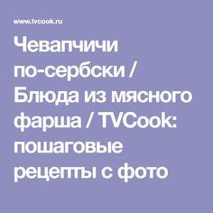 Чевапчичи по-сербски / Блюда из мясного фарша / TVCook: пошаговые рецепты с фото