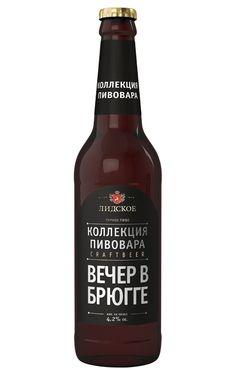 Вечер в Брюгге - Лидское пиво