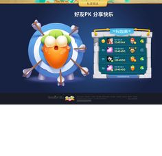 保卫萝卜3-官方网站-腾讯游戏-世界再大...